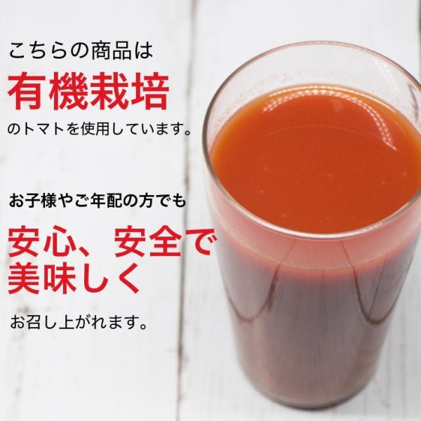 母の日 有機JAS トマトジュース 無塩 2種飲み比べセット180ml 6本セット ギフトセット 北海道 当麻  有機トマト 祝い 国産 ギフト プレゼント|tohma-greenlife|02