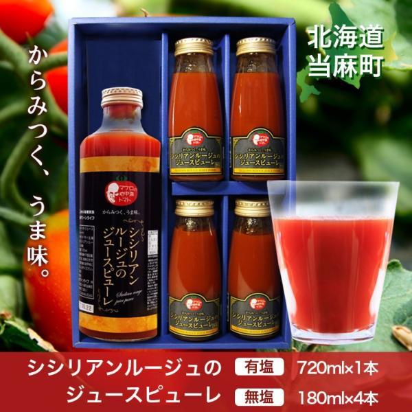 寒中見舞い ギフトセット トマトジュース 北海道 当麻  シシリアンルージュのジュースピューレ(無塩)180ml×4本+(有塩)720ml1本 祝い 国産 ギフト|tohma-greenlife