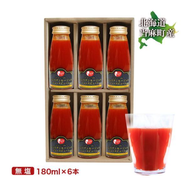 母の日 ギフトセット トマトジュース 北海道 当麻 シシリアンルージュのジュースピューレ(無塩)180ml×6本 祝い 国産 ギフト プレゼント マウロ|tohma-greenlife