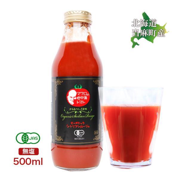有機JAS トマトジュース  北海道 当麻 シシリアンルージュ(無塩) 500ml 祝い お中元 敬老の日 ギフト 贈り物 トマト ジュース 野菜ジュース ヘルシー tohma-greenlife
