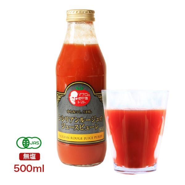 北海道 トマトジュース 当麻 無塩 シシリアンルージュのジュースピューレ 500ml 祝い  ギフト 母の日 トマト ジュース 取り寄せ マウロ|tohma-greenlife