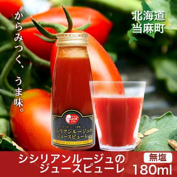 北海道 トマトジュース 当麻 無塩 シシリアンルージュのジュースピューレ 180ml 祝い  ギフト 贈答用 トマト ジュース 取り寄せ マウロ|tohma-greenlife