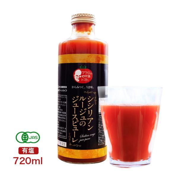 北海道 トマトジュース  当麻 シシリアンルージュのジュースピューレ 720ml (有塩)  祝い  ギフト 寒中見舞い トマト ジュース 取り寄せ マウロ|tohma-greenlife