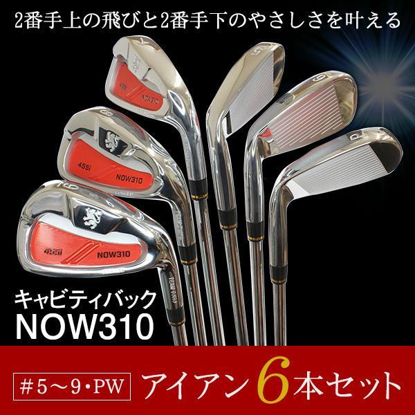 アイアンセット キャビティバック NOW310  6本セット ゴルフクラブ|toho562