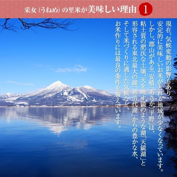 令和元年産 送料無料 福島県産コシヒカリ 特A受賞 采女の里米 10kg(5kg×2)|tohoku-happy|03
