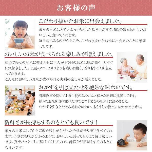 令和元年産 送料無料 福島県産コシヒカリ 特A受賞 采女の里米 10kg(5kg×2)|tohoku-happy|06