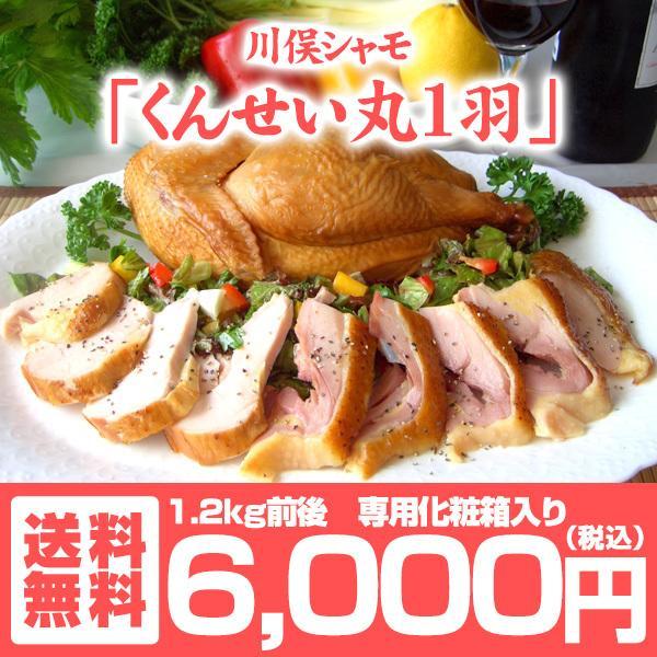 川俣シャモ くんせい丸 1羽 KM-50(冷蔵)|tohoku-happy