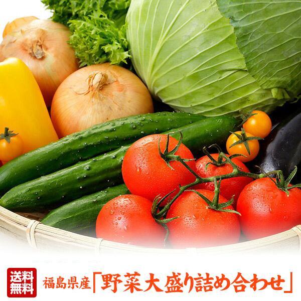 福島県産 野菜7品種詰め合わせ 無農薬 無化学肥料栽培の新鮮野菜を産地直送|tohoku-happy