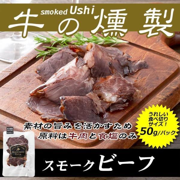 おつまみ 牛肉 焼肉 国産牛 牛の燻製〜スモークビーフ50g バーベキュー 北海道 十勝スロウフード