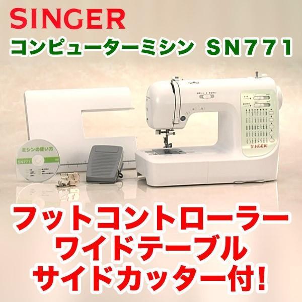 ミシン シンガー コンピューターミシン SN771 フットコントローラー・ワイドテーブル・サイドカッター付|tokado-tv
