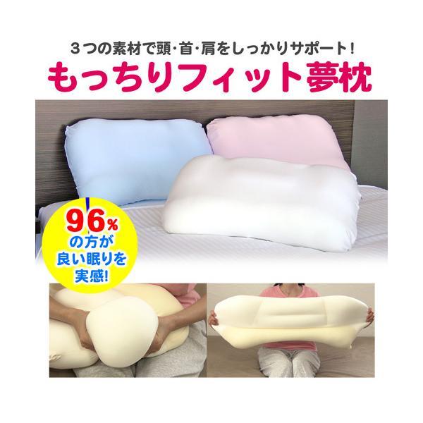  枕 もっちりフィット夢枕 枕1個・枕カバー・枕ハンガー付