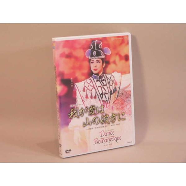 (DVD)宝塚歌劇月組全国ツアー公演宝塚グランド・ロマン我が愛は山の彼方に/ショー・スペクタクルダンスロマネスク/舞台DVD 中
