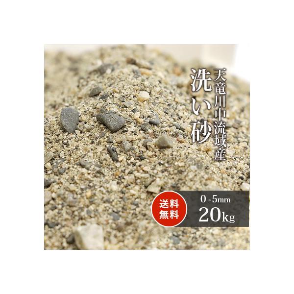 天竜川中流域産 洗い砂 20kg / 送料無料