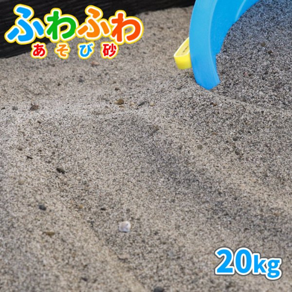 砂場用 ふわふわあそび砂 20kg / 砂 砂場 庭 外 砂遊び 砂場の砂 砂場用砂 ふわふわ遊び砂 ベランダ 屋外 砂遊び用砂 静岡県産 国産