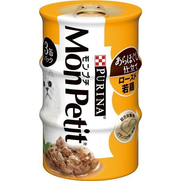 <title>モンプチ缶 あらほぐし仕立て ロースト若鶏 3缶パック 値引き</title>