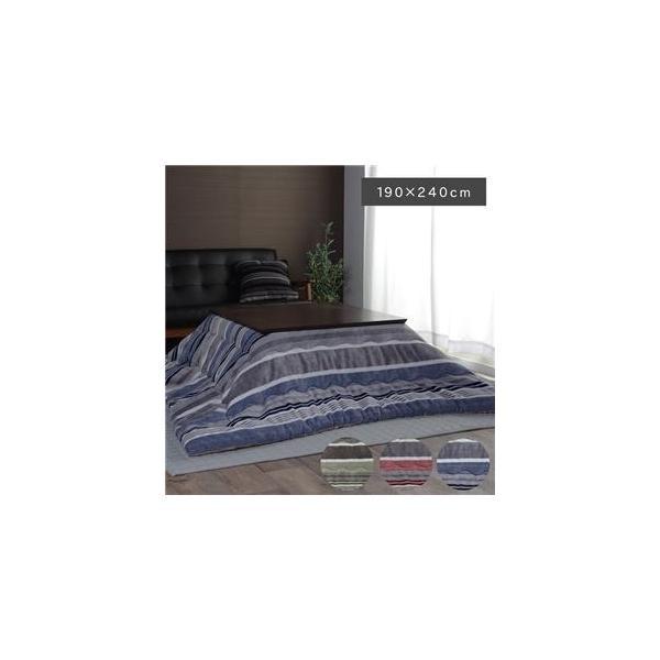 カジュアル 海外 こたつ布団 寝具 現金特価 ストライプ柄 グリーン リビング 洗える 長方形 折りたたみ収納可 約190×240cm