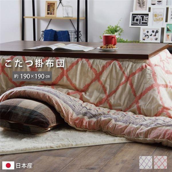 インド綿 ギフ_包装 こたつ布団 寝具 グレー 約190×190cm 正方形 東レ 通気性 綿100% ラポール 耐久性 品質保証 リビング