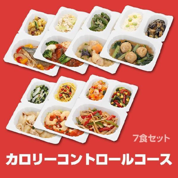 カロリーコントロールコース 冷凍食品 あたためるだけの惣菜冷凍弁当ダイエットにも。