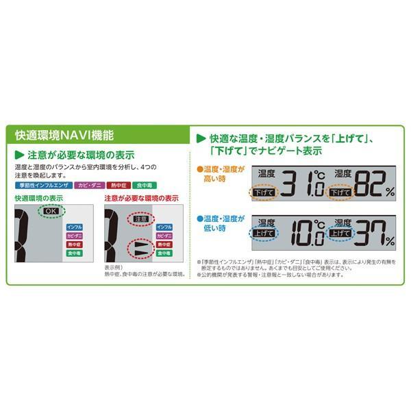 SEIKO セイコークロック SQ439W デジタル電波目覚まし時計 温度計 湿度計 快適環境NAVI 電池付き 掛置兼用|tokei-akashiya|03