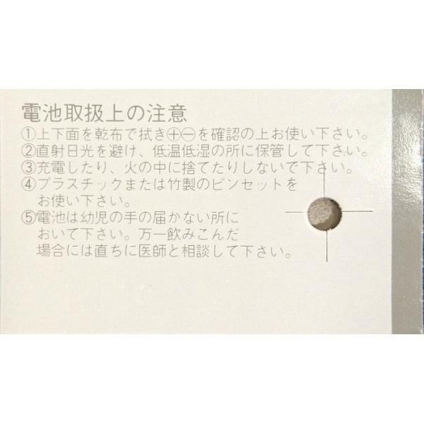 送料無料 SR616SW(321)×1個(バラ売り) 腕時計用酸化銀ボタン電池 無水銀 maxell マクセル 安心の日本製・日本語パッケージ|tokei-akashiya|02