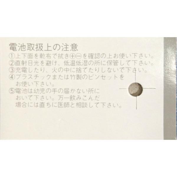 送料無料 SR616SW(321)×5個(1シート売り) 腕時計用酸化銀ボタン電池 無水銀 maxell マクセル 安心の日本製・日本語パッケージ|tokei-akashiya|03