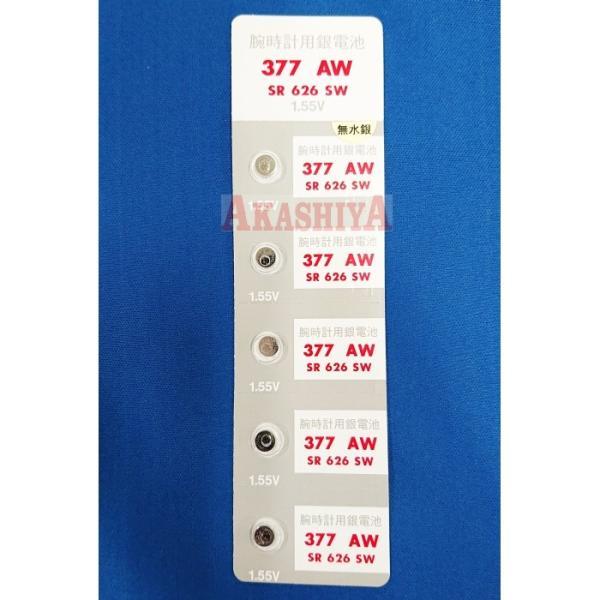 送料無料 SR626SW(377)×5個(1シート売り) 腕時計用酸化銀ボタン電池 無水銀 maxell マクセル 安心の日本製・日本語パッケージ|tokei-akashiya