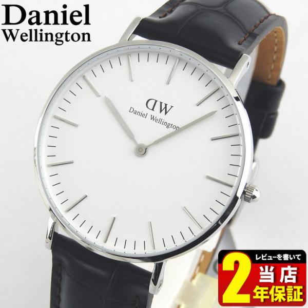 最大8倍ダニエルウェリントンクラシックDanielWellington36mmメンズレディースペア腕時計革ベルトこげ茶クロコブラ