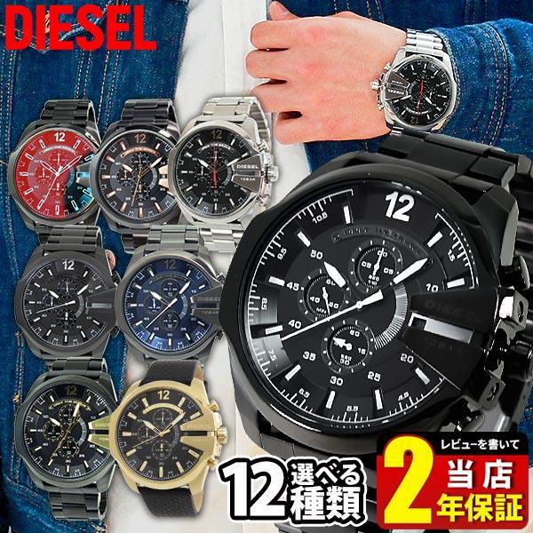 ddc53abb0c BOX訳あり ディーゼル DIESEL メガチーフ クロノグラフ 腕時計 メンズ DZ4308 DZ4309 DZ4318 DZ4344 DZ4283  DZ4329 ...