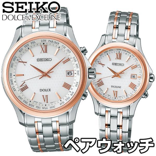 ドルチェ&エクセリーヌ SEIKO セイコー ソーラー電波 メンズ レディース 腕時計 ペアウォッチ 国内正規品 ホワイト シルバー チ