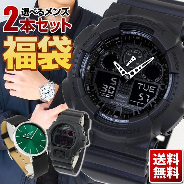 最大8倍福袋2021メンズ腕時計2本セットGショックアナログデジタルG-SHOCKディーゼルadidasアディダス人気 防水スポ