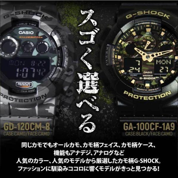 195e443baa ... BOX訳あり ミリタリー カシオ G-SHOCK Gショック 迷彩 カモフラ アナログ デジタル メンズ 腕時計