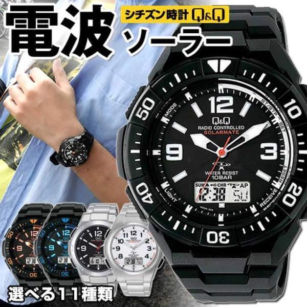 最大8倍電波時計腕時計メンズシチズン電波電波ソーラーCITIZENQ&Qソーラー防水正規品