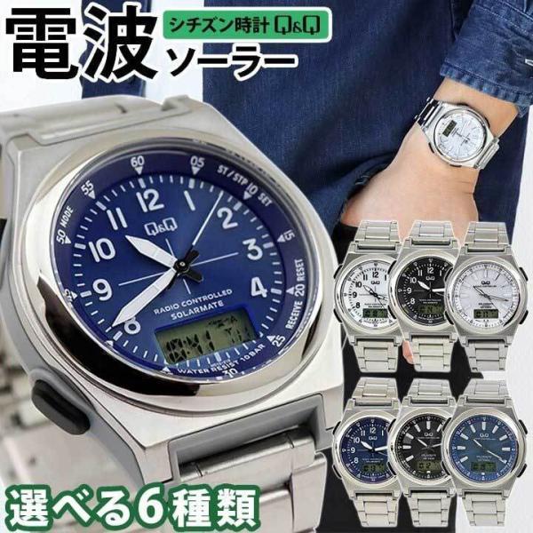 最大8倍電波時計腕時計メンズシチズン電波ソーラーCITIZENQ&Qアナログ青黒男性