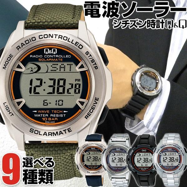最大8倍シチズン腕時計メンズ電波時計電波ソーラーQ&QCITIZEN国内正規品デジタル防水MHS5-200MHS5-30