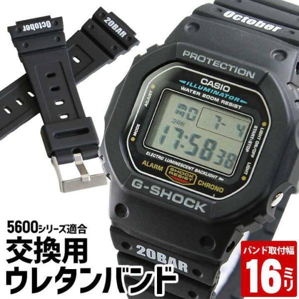 ネコポス時計ベルト16mmバンドのみGショック5600系9052系適合交換用オリジナルマットブラックDW-5600E-1DW-5