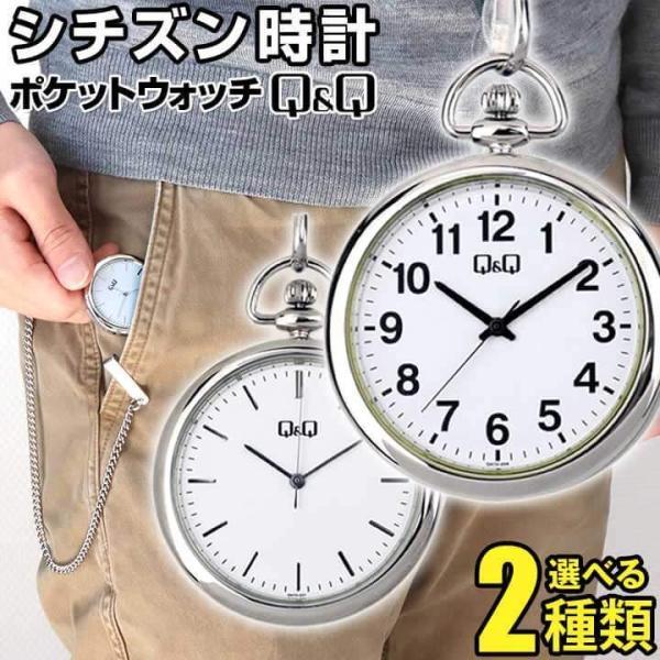 セール最大8倍ネコポス懐中時計シチズンQ&QCITIZEN国内正規品ポケットウォッチオープンフェイスアンティーク