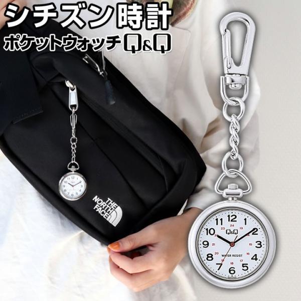 セールネコポス懐中時計オープンフェイスアンティークシチズンQ&QCITIZENキーホルダー時計提げ時計ポケットウォッチQ