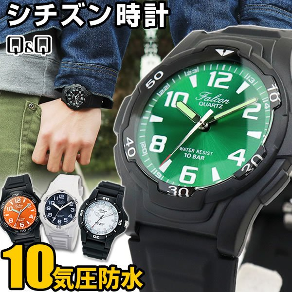 最大8倍ネコポス腕時計シチズン時計Q&Qメンズレディース防水消化ギフトおすすめ