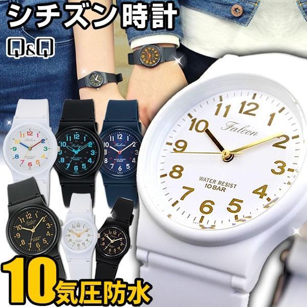 最大8倍ネコポスレディース男女兼用腕時計シチズンQ&Qチープシチズン防水VP46-857VP46-858VP46-859