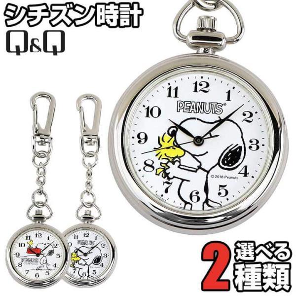 ネコポスシチズン時計懐中時計オープンフェイスQ&QレディースキッズキーホルダーPEANUTSスヌーピーSNOOPYシルバ