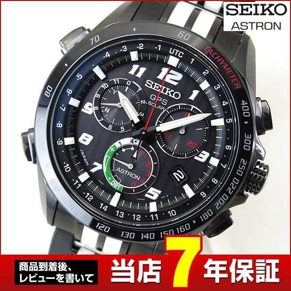 SEIKO セイコーアストロンGPSソーラークロノグラフ8X Series