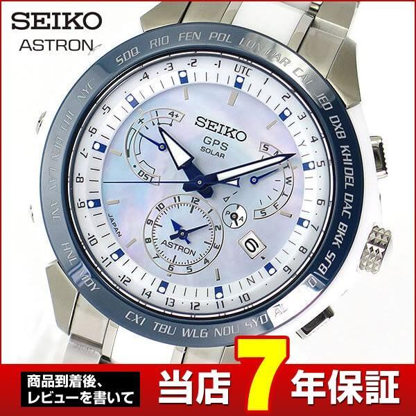 SEIKO セイコーアストロンGPSソーラークロノグラフ8X Series Dual-Time
