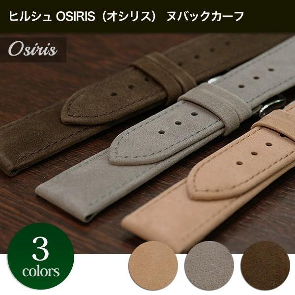ヒルシュ OSIRIS(オシリス) ヌバックカーフ 時計ベルト 対応サイズ:18mm,20mm,22mm