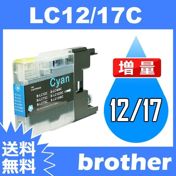 LC12 LC12-4PK LC12C シアン 互換インクカートリッジ brother LC12-C インク・カートリッジ 送料無料