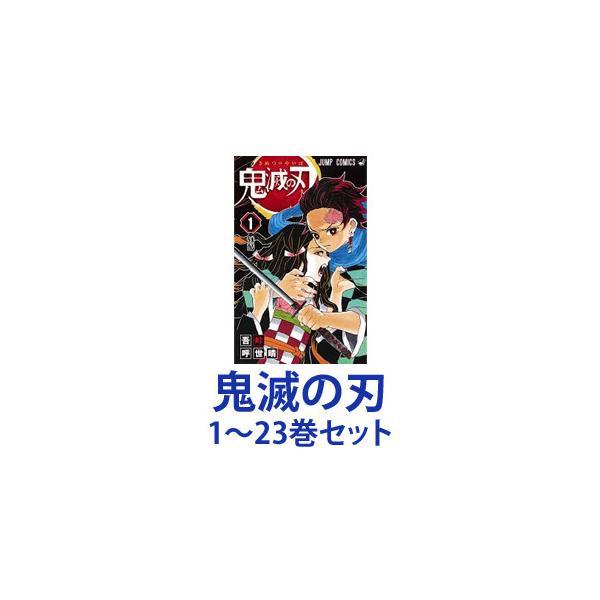 新品  全巻セット 集英社鬼滅の刃(漫画本)1〜23巻 ネコポス不可