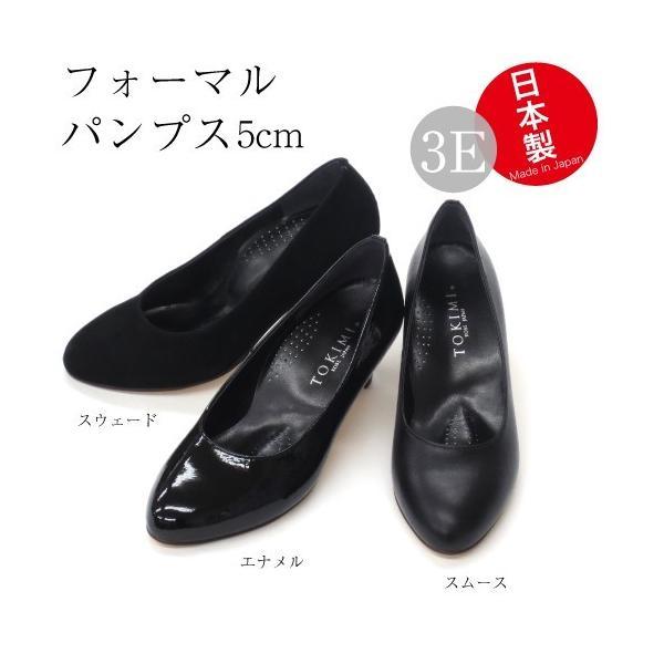 外反母趾パンプス時見の靴tokimiフォーマルパンプス5cm
