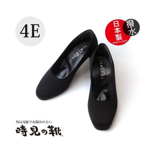 外反母趾パンプスフォーマルパンプス4E時見の靴tokimi