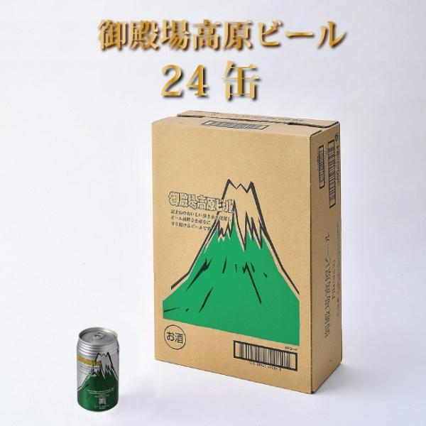 御殿場高原ビール ヴァイツェン24缶 tokinosumika-shop