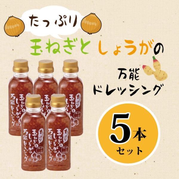 たっぷり玉ねぎとしょうがの万能ドレッシング 5本セット|tokinosumika-shop