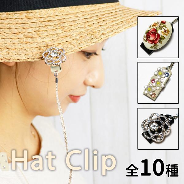 花モチーフ 帽子クリップ カットストーン ハットクリップ ハットキーパー ハットアクセサリー (180-68)